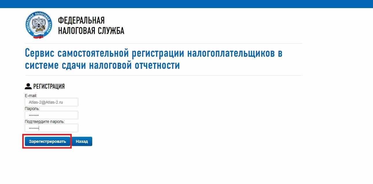 Как получить идентификатор налогоплательщика для подачи отчётности через сайт ФНС