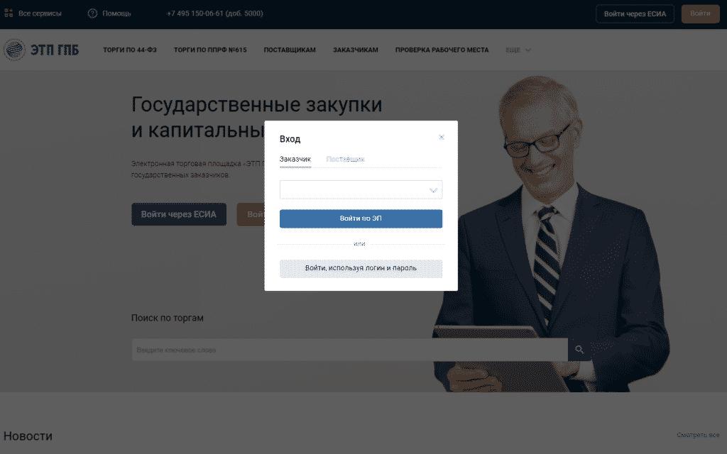ЭТП Газпромбанк