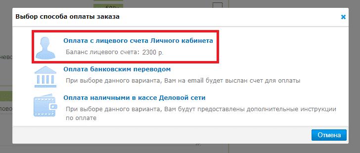 Как оплатить заказ со счёта личного кабинета пользователя «Деловой сети»