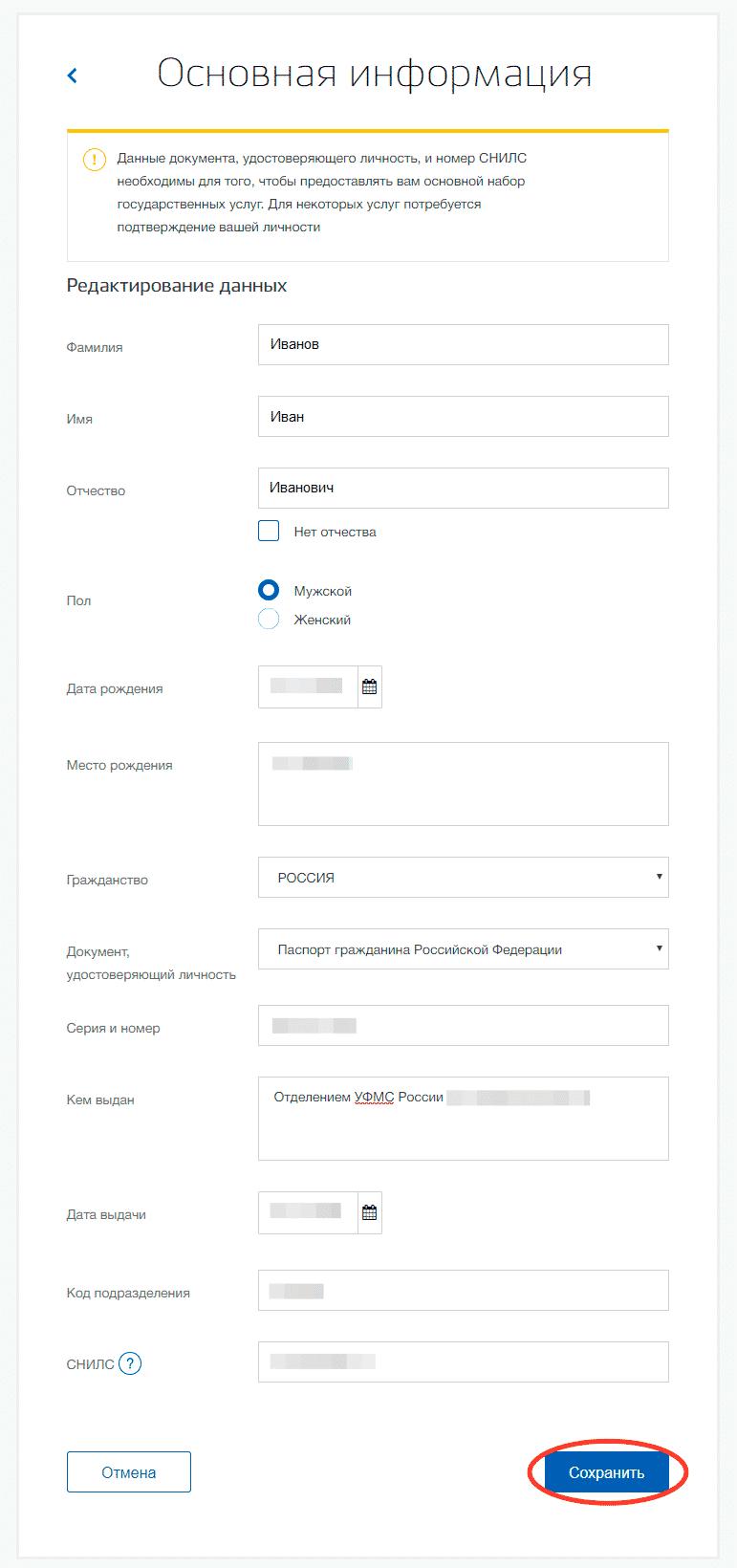Как подтвердить личность на Госуслугах с помощью электронной подписи