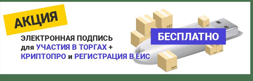 Акция! ЭЦП, криптопро и регистрация в ЕИС бесплатно