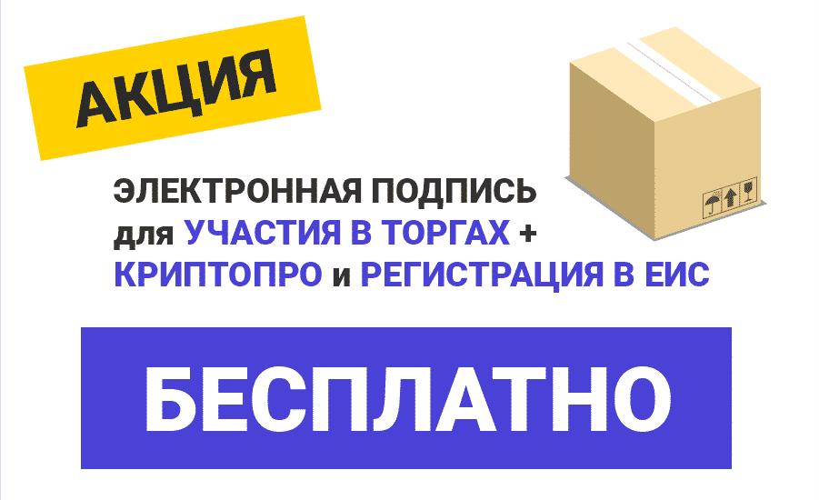 Подпись для торгов 5900 +бесплатно криптопро и регистрация