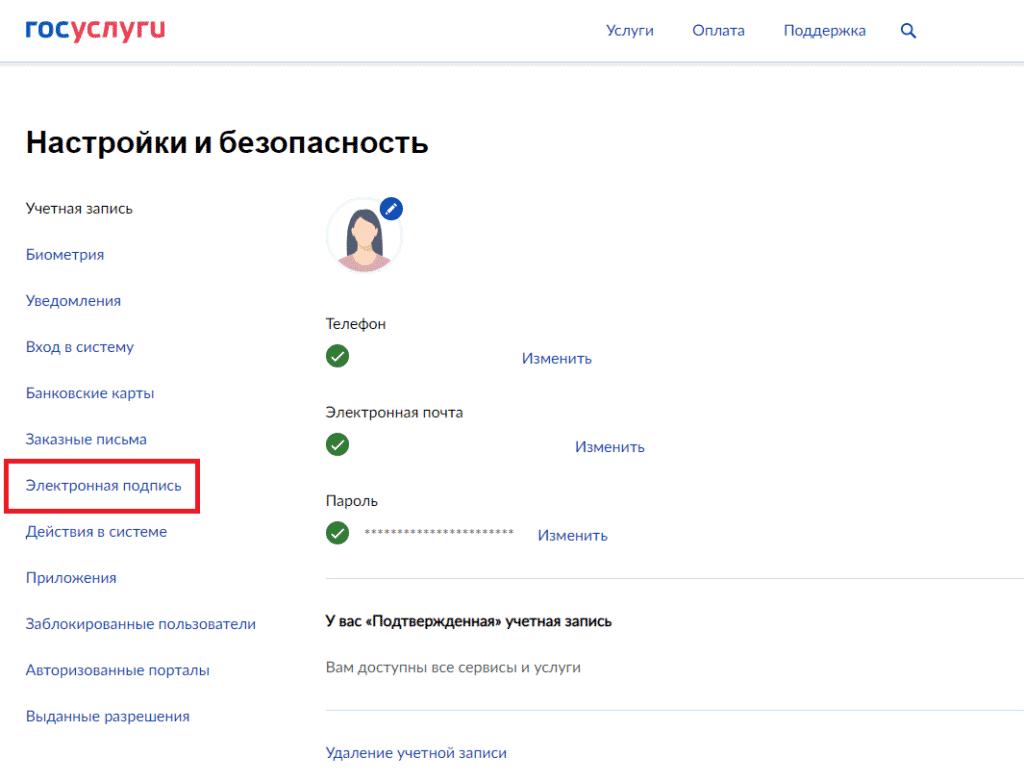 Как проверить наличие цифровой подписи на портале Госуслуги