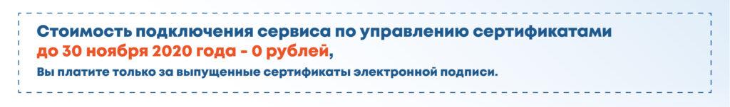 О рублей до 30 ноября при подключении к сервису управления сертификатами