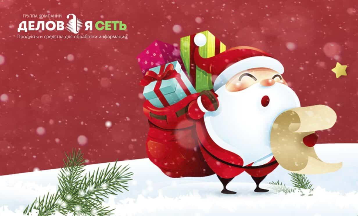 «Деловая сеть» поздравляет с наступающим Новым годом!