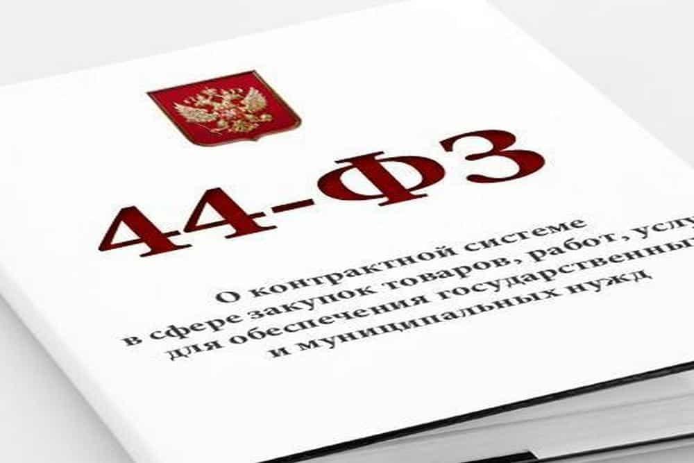 Электронная подпись для участия в Госзакупках