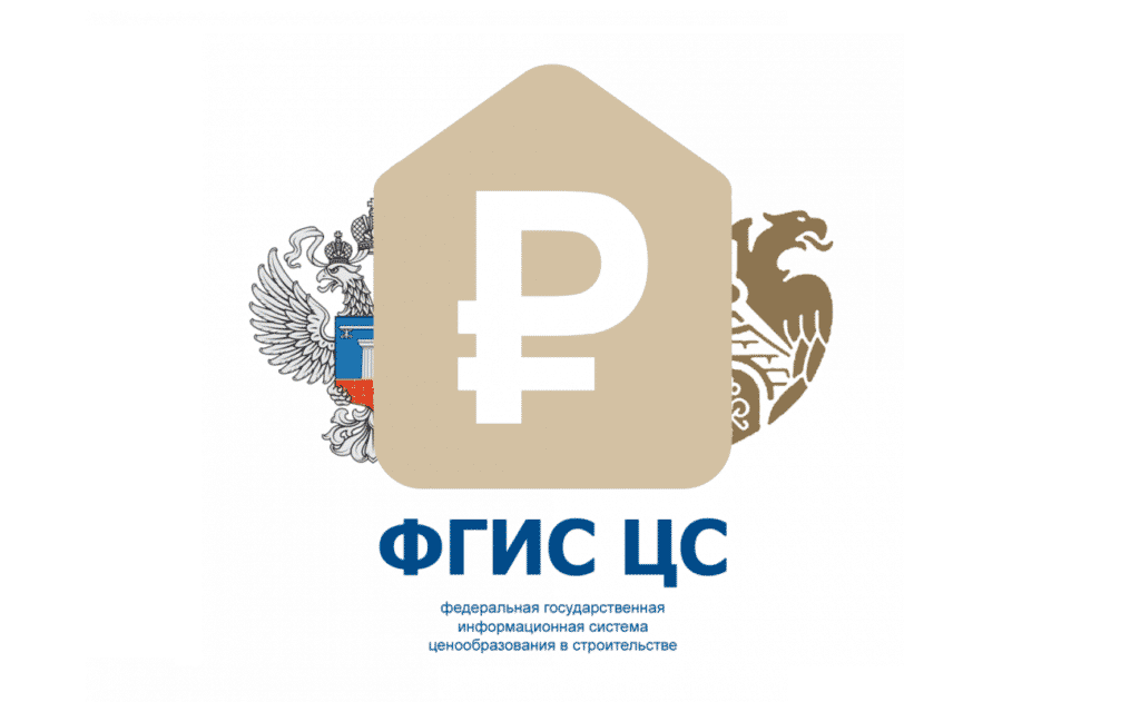Главгосэкспертиза России, ФГИС ЦС