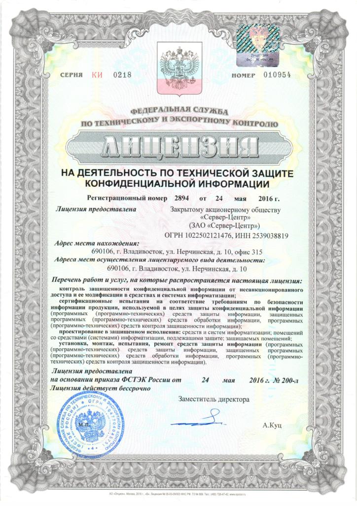 Лицензии ФСТЭК СЦ