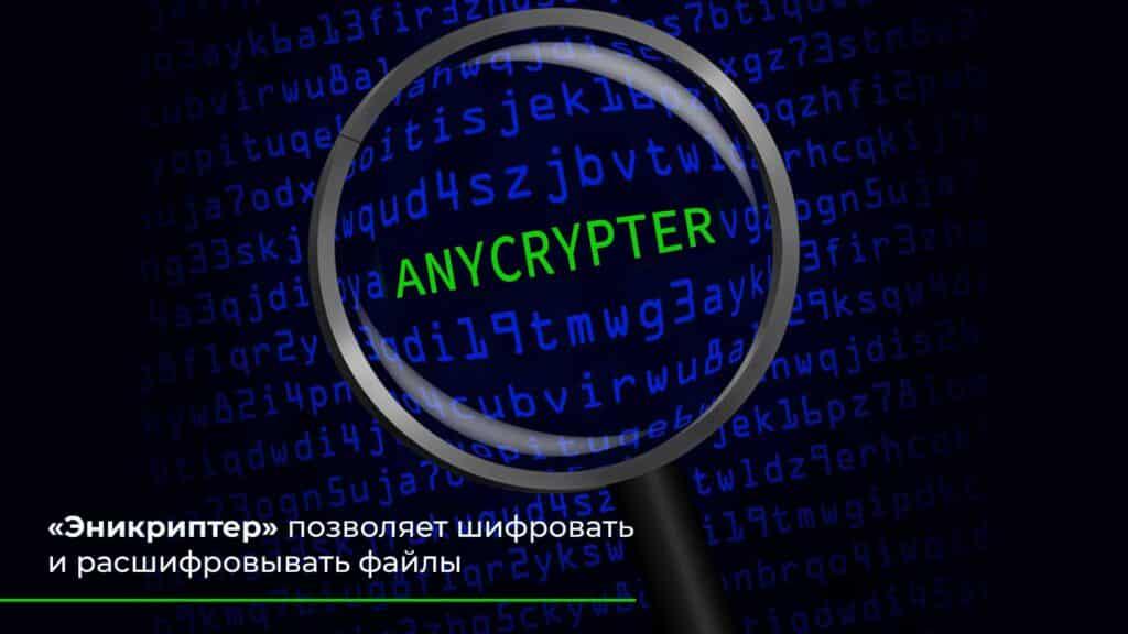 Эникриптер – шифрование, электронная подпись, штампы времени